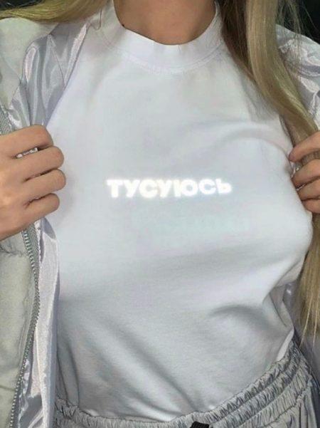 """T-SHIRT """"ТУСУЮСЬ"""""""